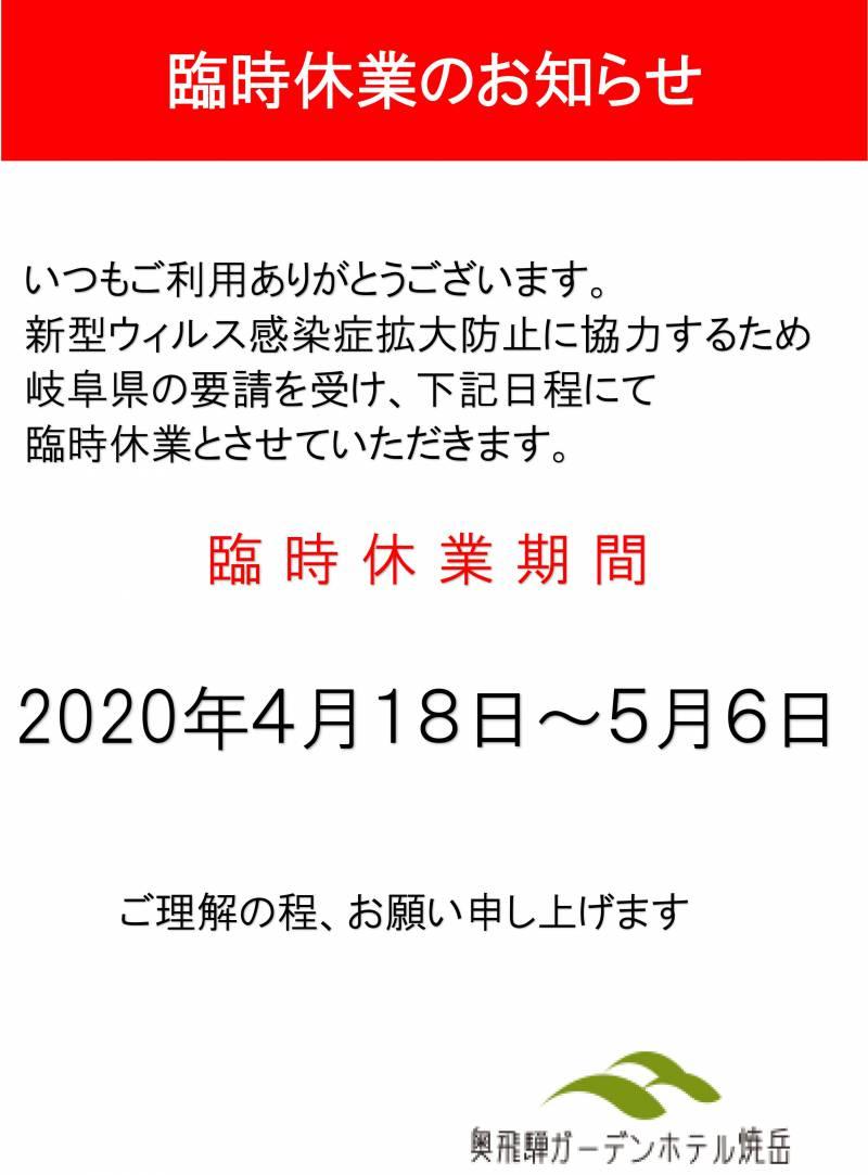 【 臨時休業延長のお知らせ )