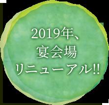 2019年、宴会場リニューアル!