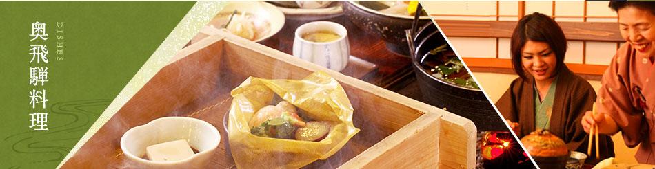 奥飛騨料理