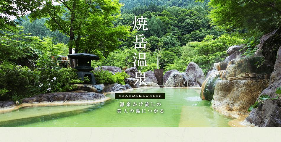 奥飛騨ガーデンホテル焼岳メインイメージ