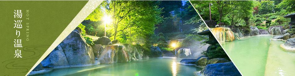 湯巡り温泉